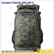 【領券滿2000折200】羅普 L193 Lowepro Flipside 300 AW II 新火箭手 迷彩 後背包相機包 可放1機多鏡頭 腳架 公司貨