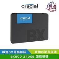 美光 Micron Crucial BX500 240GB/480GB SATA3 穩達3C電腦組裝 可直接下單出貨