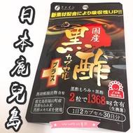 黑醋 鹿兒島 黑酢日本國產 鹿兒島縣福山町 450mg×60粒 FINE JAPAN