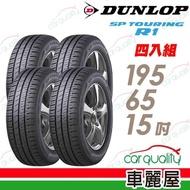 【登祿普】SP TOURING R1 省油耐磨輪胎_四入組 195/65/15(SPR1)