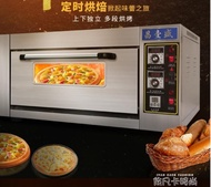 昌壹盛400度電烤箱商用一層一盤烘焙披薩單層家用燒餅爐子烤雞爐 QM 雙十一購物節
