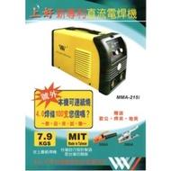 *雲端五金便利店* 上好 MMA215i 直流 電焊機 MMA-215i 台灣製造 4.0可連續燒100支