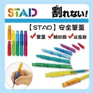 日本 STAD 安全筆蓋 鉛筆延長器 延長筆蓋 延伸筆管 筆帽 筆套 三角 六角 圓形 開學用品 (10入)