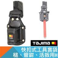 快扣式工具套袋H(槌、管鉗、活扳)【日本Tajima】