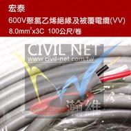[瀚維二號店] 宏泰 8mm 2C 3C 4C 600V 電力電纜 聚氯乙烯絕緣 被覆電纜 電力線 電纜線 多規格供選擇