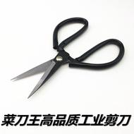 【現貨】asdq3適用於菜刀王工業剪刀 裁縫皮革剪刀 廚房民用家用高碳鋼大頭剪