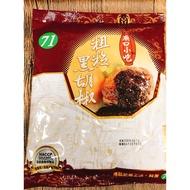✨現貨✨小磨坊  粗粒黑胡椒(600g)廟口小吃