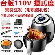科帥空氣炸鍋 大容量5.5L 無油煙 健康智能觸屏不粘鍋 AF606 AF602