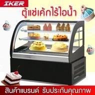 IKER ตู้เค้ก ตู้แช่เย็น ตู้แช่สินค้า ตู้เก็บผลไม้สด อาหารสำเร็จ รูปขนมหวาน ตู้แช่แข็ง เครื่องไอเย็นแนวตั้ง