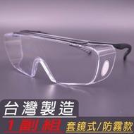 【EYEFUL】AL281護目鏡、防護眼鏡1副組(防護眼鏡可供醫療人員用)