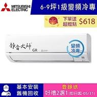 三菱 6-9坪 1級變頻冷專冷氣 MSY-GR50NJ+MUY-GR50NJ 靜音大師 GR系列