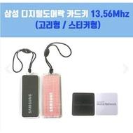 Samsung Smart Digital Door lock
