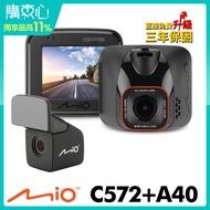 Mio MiVue C572+A40_C572D 星光頂級夜拍GPS行車記錄器(送32G多好禮)