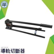 利器五金 配電櫃電氣導軌切斷器 國標非標鋼鐵鋁導軌切割機 導軌切斷器 DC35