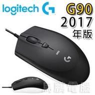 【鳥鵬電腦】Logitech 羅技 G90 光學遊戲滑鼠 2017 2500 DPI 雙手適用 切換靈敏度 電競 2年保