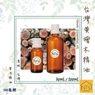 輕鬆購--台灣黃檜木精油100ml
