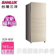 【SANLUX 台灣三洋】165公升直立式冷凍櫃福利品(SCR-165F)