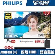 PHILIPS飛利浦 50吋4K Android聯網液晶+視訊盒50PUH8225+ PHILIPS飛利浦 Soundbar喇叭HTL1520B