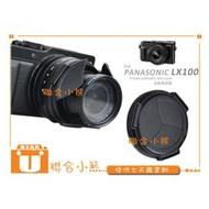 【聯合小熊】Panasonic DMC-LX100 LX100 LX100II / Leica Typ 109 自動鏡頭蓋 賓士蓋 鏡頭蓋