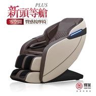 【輝葉】新頭等艙plus臀感按摩椅(HY-7060A)