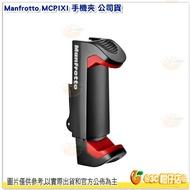 曼富圖 Manfrotto MCPIXI PIXI Universal Clamp 萬用手機夾 公司貨 有熱靴座 新版
