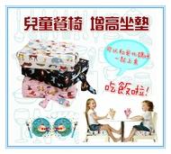 可愛動物款 寶寶餐椅增高墊 椅墊