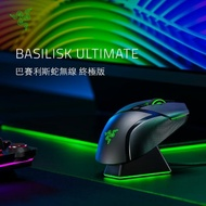 【Razer 雷蛇】Basilisk Ultimate★ 巴塞利斯蛇 終極版 無線滑鼠