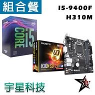 全新 Intel I5-9400F+技嘉 H310M S2V 2.0 CPU+主機板/組合餐/宇星科技