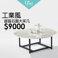 工業風銀狐石面小茶几圓桌休閒桌邊桌客廳桌咖啡桌沙發電話子母【219202B】Leader傢居館