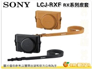 Sony LCJ-RXF 專用相機皮套 相機包 台灣索尼公司貨 適 RX100M6 RX100 RX100M2 RX100M3 RX100III