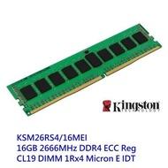 金士頓 伺服器記憶體 【KSM26RS4/16MEI】 16GB DDR4-2666 REG CL19 新風尚潮流