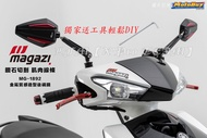 【LFM】MAGAZI MG1892 鍛造CNC 後視鏡 後照鏡 KRV DRG158 勁戰六代 JETSR DRG FORCE SMAX 勁戰四代 BWSR 勁戰五代 勁戰三代 FIDDLE125 LIMI125 XMAX NMAX CB650R CB300R CB150R MT15 MT03 MT07 MT09 Z400 J300 Z650 Z900RS