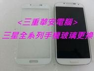 【三重華安】專業手機螢幕維修 玻璃破裂更換 三星 NOTE3 NOTE4 NOTE5 換玻璃 面板 液晶 螢幕 維修