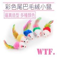 【WTF】羽毛尾巴小老鼠 七彩毛絨小鼠 老鼠 貓玩具 寵物玩具 毛絨老鼠 沙沙鼠 逗貓玩具 逗貓小老鼠 羽毛鼠 毛絨鼠