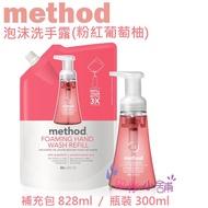Method 泡沫洗手露系列   300ml 瓶裝 / 補充包 828ml 幕斯洗手液 粉紅葡萄柚