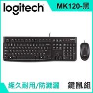 【宏華資訊廣場】Logitech羅技-MK120 有線鍵盤滑鼠組