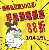 (預購)克林CLEAN獨家限量 🐰瞇瞇兔3D立體一般兒童口罩 50入(8種圖案) 台灣製 不含偶氮染料(符合SGS檢測)