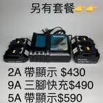 牧田makita 5A電池 快充全新單個帶顯示2A5A