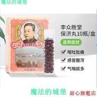 港版李眾勝堂保濟丸原裝進口正品代購感冒腹瀉10樽甜心