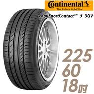 【Continental 馬牌】ContiSportContact 5 SUV 高性能輪胎_單入組_225/60/18(CSC5SUV)