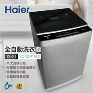 【Haier 海爾】12公斤全自動洗衣機(XQ120-9198G)