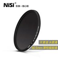 NiSi 耐司 CPL 偏振鏡 40mm 富士X10 X20 X30 相機 濾光鏡 偏光鏡