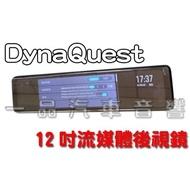 DynaQuest 12吋流媒體電子後視鏡.全屏螢幕前後錄行車紀錄器 DVR-122 來電享優惠