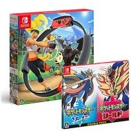 預購 任天堂Switch 健身環大冒險+寶可夢 劍+寶可夢 盾 雙重組合《中文版》(預計12月31日發售)