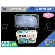 【口罩強尼】【醫療級】【三鋼印】 摩戴舒 MOTEX 華新 鑽石粉 醫療口罩 50入/盒 (生活防護、低風險感染環境等)
