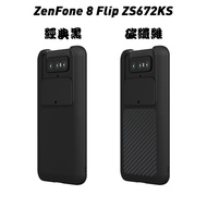 ASUS ZenFone 8/ 8 Flip 犀牛盾 SolidSuit 防摔背蓋手機殼 (碳纖維/經典黑)