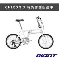 【GIANT】CHIRON 3 城市休閒折疊車