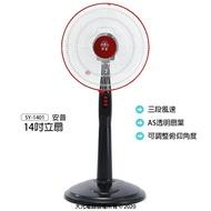 【安普】14吋立扇/桌扇/電扇/電風扇/風扇 SY-1401