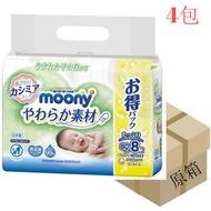 Moony - [原箱]嬰兒濕紙巾 80張x8包 (4大包裝)