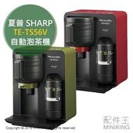 【配件王】日本代購 SHARP 夏普 TE-TS56V 自動泡茶機 茶道 兩色 560ml 另 TE-GS10A